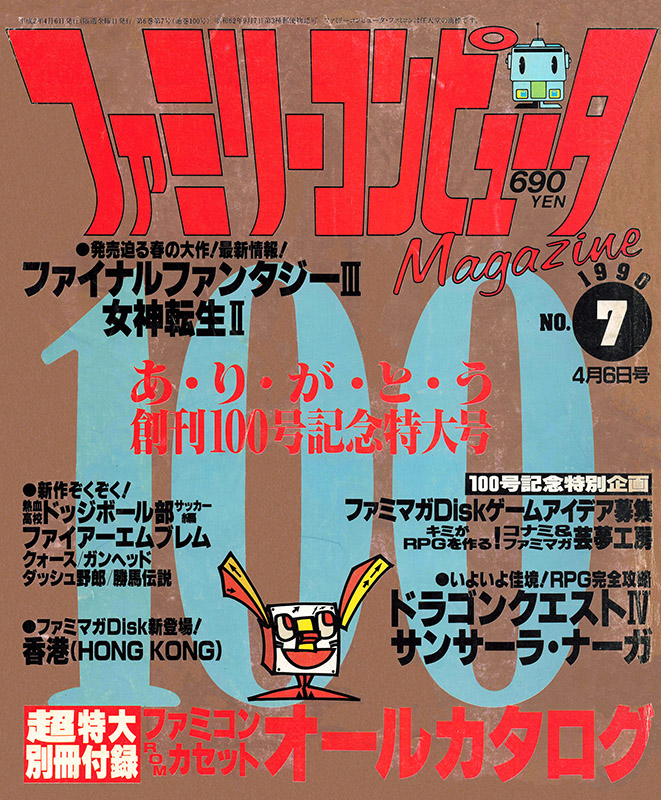 oldgamemags.net/infusions/downloads/images/famimaga_100_kitsunebi_001.jpg